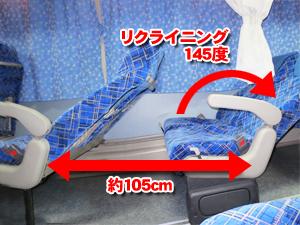■4列ゆったりシート