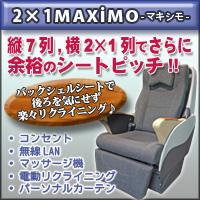 2×1 maximo<夜行>