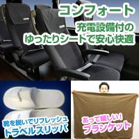 オリオンバス 10列・コンセント付 CF