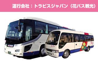 花バス TJ303便 安曇野・松本・岡谷⇒新宿9:10