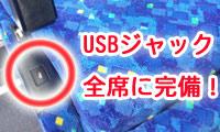 ミルキーウェイ10列のびのび(USB付)