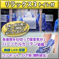 リラックス3<独立3列・トイレ付27席>