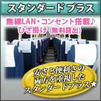 スタンダード+<夜行ワンマン>