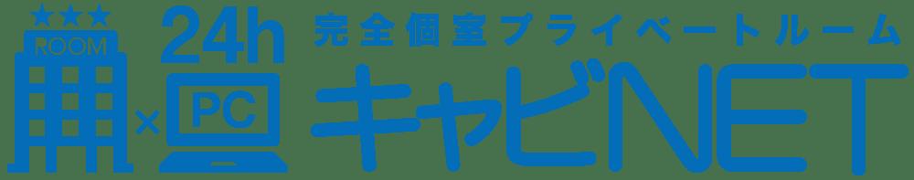 キャビNETのロゴ
