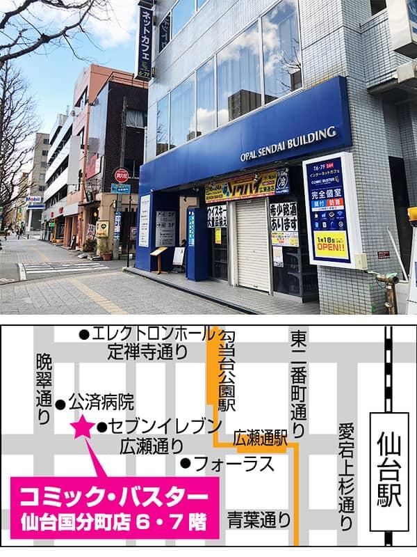 コミック・バスター仙台国分町店