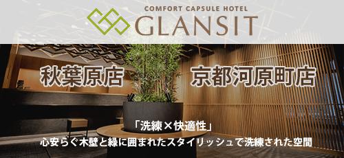 GLANSIT(グランジット)