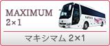 マキシマム2×1