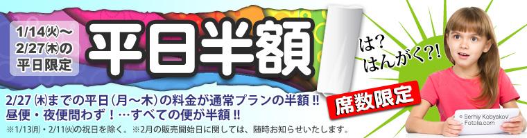平日半額キャンペーン!!