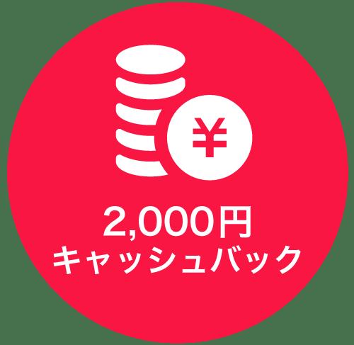2,000円キャッシュバック