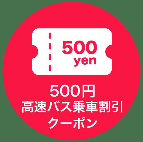 ¥500-乗車割引クーポン