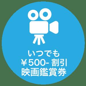 いつでも¥500-割引映画鑑賞券