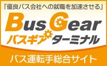 バスの求人